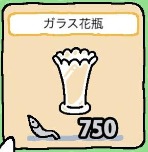 びすとろさん ガラス花瓶 パフェ