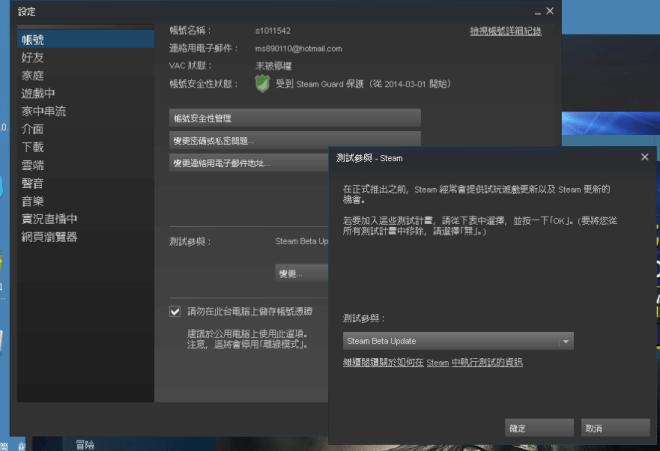 Steam 設定Beta版本