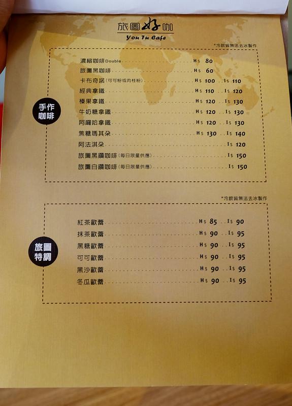 28543179706 3673c7c258 c - 旅圖好咖You Tu Cafe-盤餐巧巴達午時特餐沙拉點心.還有漂亮的微舒打系列飲品.世紀小吃對面