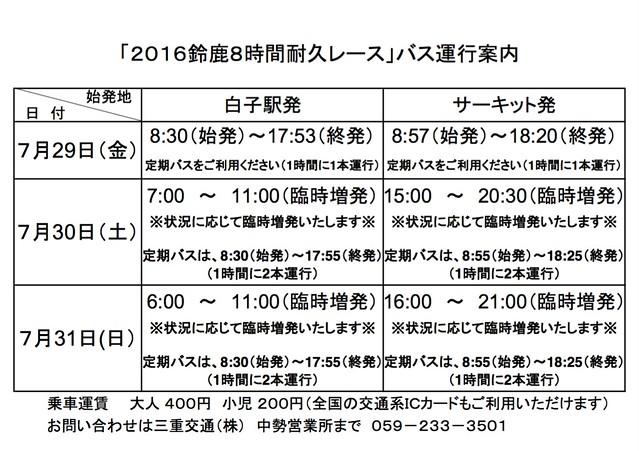 2016鈴鹿8耐臨時バス