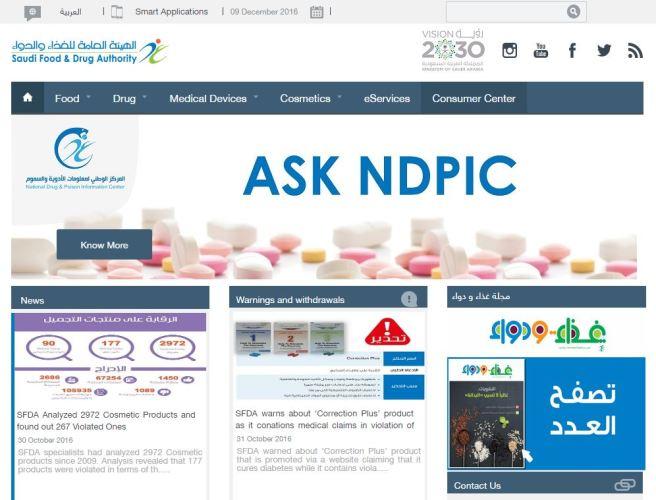 Mengintip Website Badan Pengawas Obat di Dunia