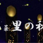 旬菜里の秋〜里の秋ライブとゆうこ先生の星空観察〜