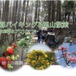 【2月28日】苺狩りと里山散策〜さんむの魅力発信〜Ver2