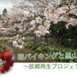 3月28日 Ver3 苺バイキングと里山散策〜故郷再生プロジェクト〜