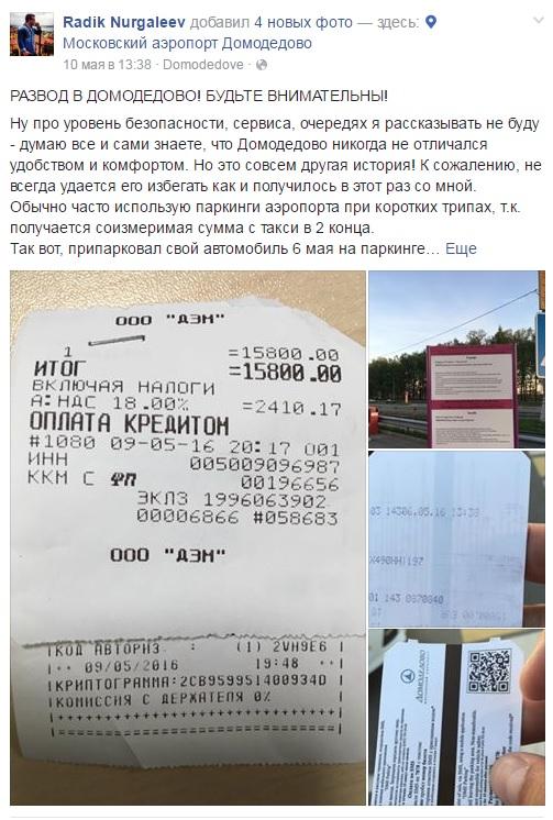 Улетные цены на парковке в аэропорту – 5 тысяч рублей в сутки!