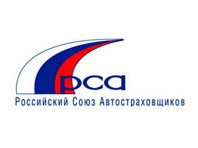 РСА хочет ограничить конституционное право потерпевшего на юридическую помощь