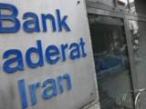 خواست آمریکا از اتحادیه اروپا برای عدم لغو تحریمها علیه بانکهای ایرانی