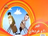 طنز ترانه محمود چاخان و ماجرای خبر ۲۰ و خورده ای