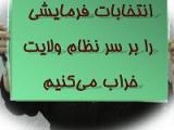 عدم حمایت و شرکت مردم در انتخابات شوراهای آخوندی در شیراز