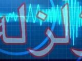 احتمال زمین لرزه پر قدرت طی ۴۸ ساعت آینده در ایران !!