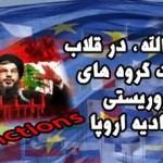 حزب الله تروریست