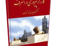کارزار پیروزی در اشرف – مسعود رجوی
