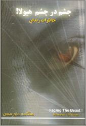 khateratBook