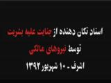تازه ترين فيلم منتشر شده از قتل عام مجاهدين در اشرف