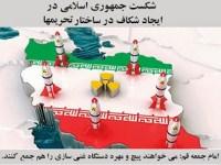 وبلاگ نُتَک – شکست جمهوری اسلامی در ایجاد شکاف در ساختار تحریمها