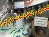 اعتصاب کارگران در گروه ملی صنعتی فولاد ایران