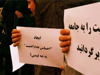 تجمع اعتراضی بر علیه اسید پاشی در دانشگاه علم و صنعت تهران