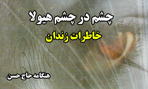 کتاب خاطرات زندانی سیاسی خانم هنگامه حاج حسن با نام «چشم در چشم هیولا»