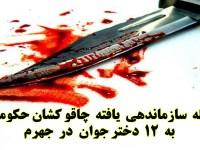 حمله سازماندهی یافته حکومتی با چاقو به 12 دختر جوان در شهر جهرم