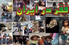 رژیم: خط فقر در تهران به 10میلیون رسیده است