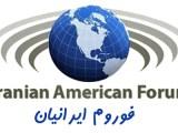 سایت فوروم ایرانیان: آرایش قوا در واشنگتن در حال تغییر است