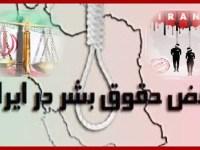 تحلیل رژیم از تحریم سرکردگان سپاه و زندانهای رژیم، توسط اتحادیه اروپا