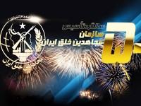 فراخوان به شرکت در مراسم بزرگداشت پنجاهمین سالگرد تاسیس سازمان مجاهدین خلق ایران در استکهلم