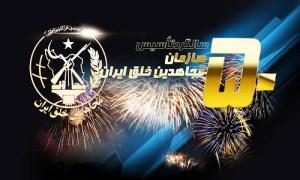 سالگرد تاسیس سازمان مجاهدین خلق ایران