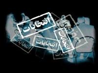 """باند احمدی نژاد: """"اصولگرایان"""" در تهران «سرنگون» شدند"""