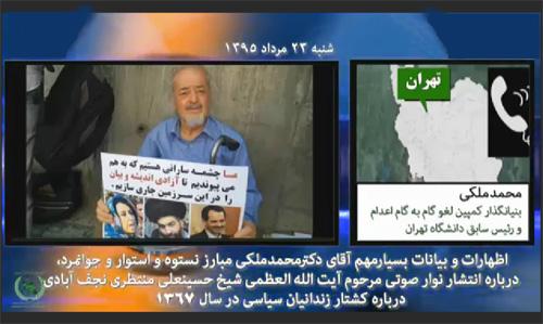 فیلم - سخنان مهم دکتر محمد ملکی در مورد نوار سخنان منتظری در مورد قتل عام 67