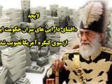 تصویب لایحه افشای دارایی های سران رژیم ایران از سوی کنگره آمریکا، علارغم تهدید اوباما به وتو