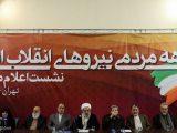 سخن روز: صف آرائی نیروهای درون رژیمی در آستانه نمایش انتخاباتی 96