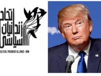 نامه سر گشاده اتحاد زندانیان سیاسی ایران به رئیس جمهور آمریکا