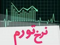 امار رژیم: تورم نقطه به نقطه اردیبهشت ۵۲.۱ درصد