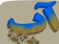 نماینده مجلس ارتجاع:چیزی که به عنوان آب  تحویل مردم شادگان میشود، فاضلاب است