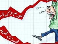آفتاب یزد: تورم ۴۳ درصدی یعنی وضع اقتصاد بهتر شده است؟!