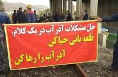 اعتراض کارگران آذرآب به عدم پرداخت حقوق
