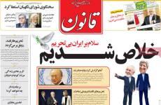 روحانی(دی ۹۴): هر دولتی در آمریکا بر سر کار بیاید به برجام متعهد است