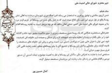 نامه تخلیه شهرهای مرزی ایران به دلیل وقوع احتمالی جنگ