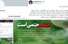 توییتر حساب منسوب به خامنهای را مسدود کرد