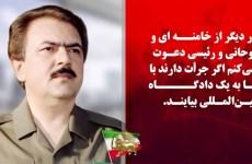 مسعود رجوی۱۸اسفند۹۹: از خامنهای و روحانی و رئیسی دعوت میکنم به یک دادگاه بینالمللی بیایند