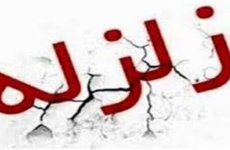 زلزله ۴.۴ ریشتری رامشیر در خوزستان را لرزاند، اعلام اماده باش به ۵شهرستان