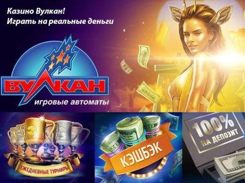 Играть на реальные деньги в автоматы казино вулкан рулетка онлайн флэш