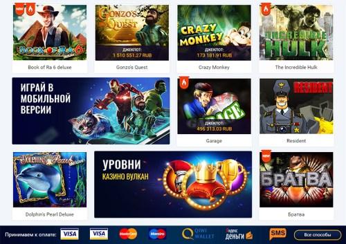 Бонус 300 рублей в вулкан казино детские игровые аттракционы аппараты куплю продам