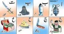 Sabir Nazar Cartoon images