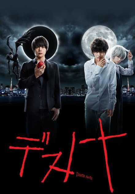 مسلسل Death Note الموسم الأول