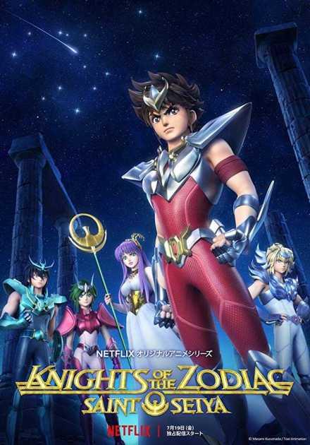 مسلسل Saint Seiya: Knights of the Zodiac