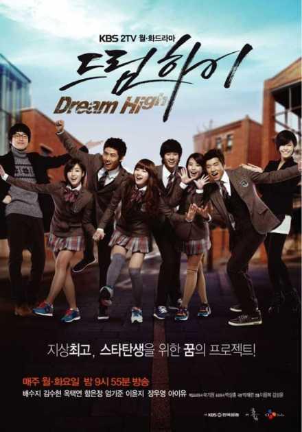 مسلسل Dream High الموسم الأول