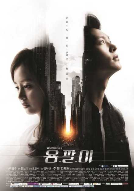 مسلسل Yong Pal الموسم الأول