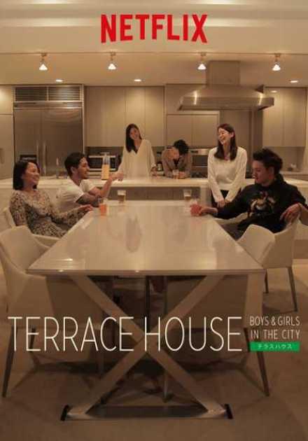 مسلسل Terrace House الموسم الأول